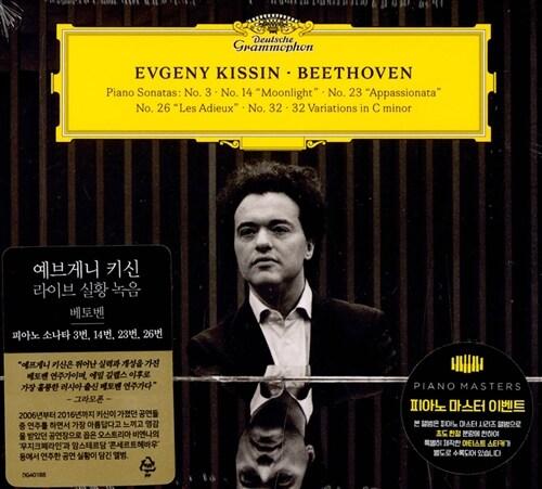 베토벤 : 피아노 소나타 3번, 14번, 23번 & 26번 [디지팩 2CD]