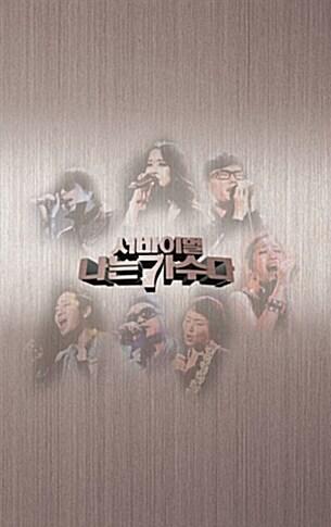 서바이벌 나는 가수다 : 경연 1 & 2