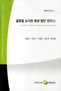 글로벌 도시권 육성 방안 연구. 1