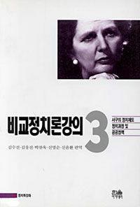 비교정치론 강의. 3 : 서구의 정치제도·과정 및 공공정책
