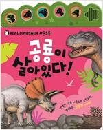 공룡이 살아있다!