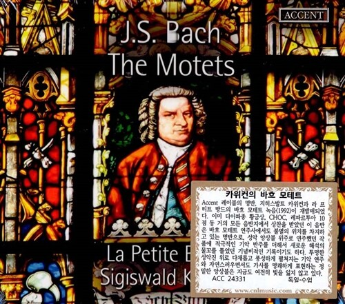 [수입] 바흐 : 모테트 작품집 BWV225-230