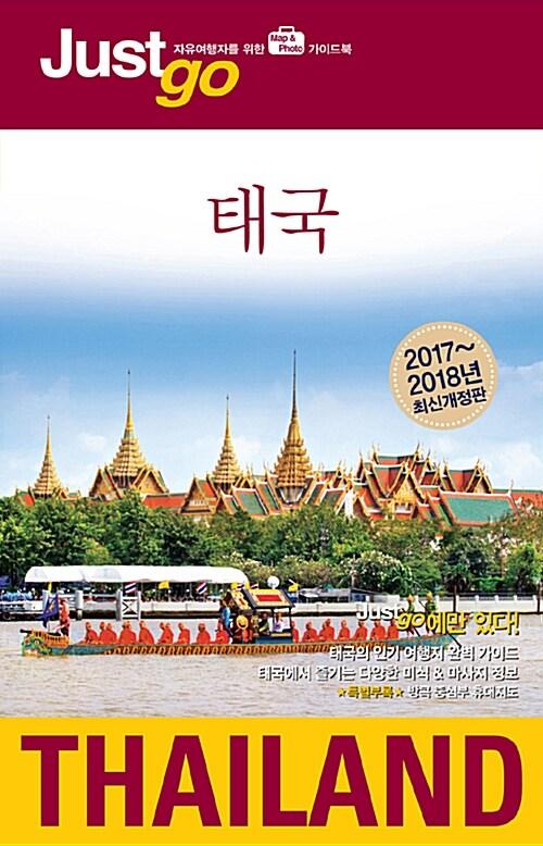 저스트 고 태국 (2017~2018년 최신개정판)