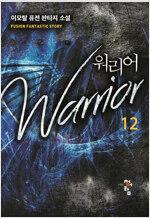 [세트] 워리어 (총12권/완결)