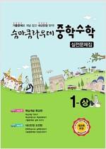 숨마쿰라우데 중학 수학 실전문제집 1-상 (2021년용)
