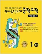 숨마쿰라우데 중학 수학 개념기본서 1-상 (2021년용)