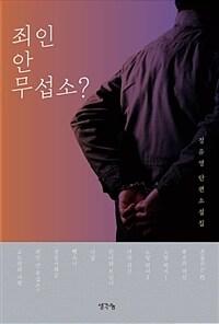 죄인 안 무섭소? : 정유영 단편소설집