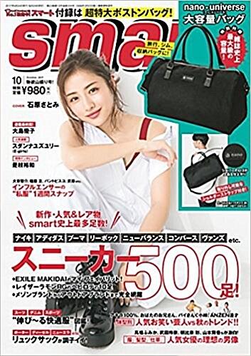 smart (スマ-ト) 2017年 10月號 (雜誌, 月刊)