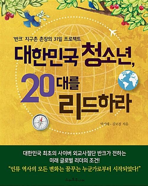 대한민국 청소년, 20대를 리드하라