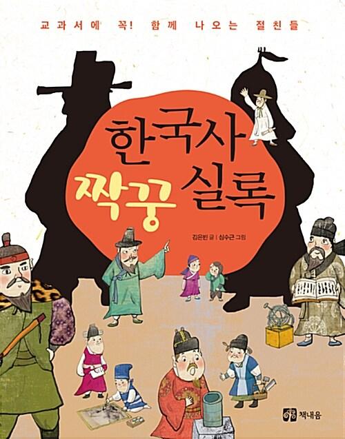 한국사 짝꿍 실록