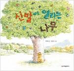 [빅북] 신발이 열리는 나무