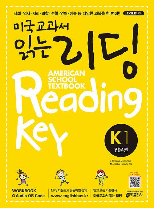 미국교과서 읽는 리딩 K1 입문편 (Student Book + Workbook + Audio QR Code)
