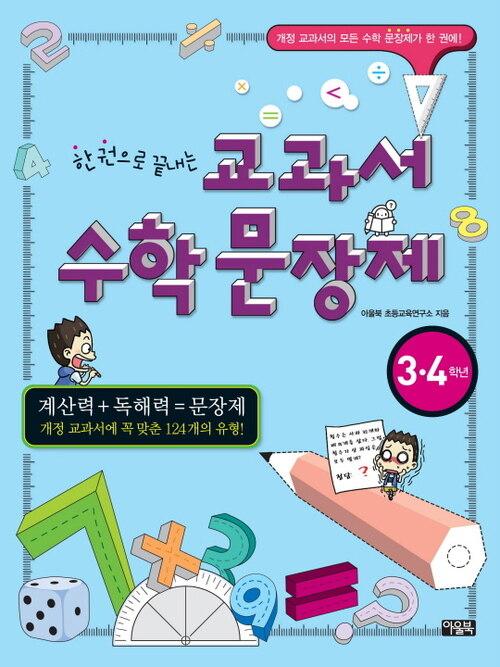 한 권으로 끝내는 교과서 수학 문장제-3,4학년
