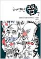 [eBook] [고화질] 꼴 7