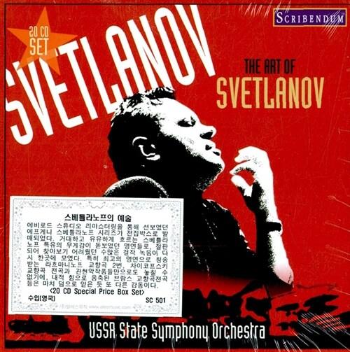 [수입] 스베틀라노프의 예술 (차이콥스키 : 교향곡 전곡 / 라흐마니노프 : 교향곡 2번 / 브루크너 : 교향곡 8번 외) [20CD]