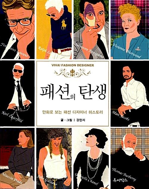 [중고] 패션의 탄생
