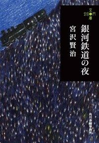 銀河鐵道の夜 (280円文庫) (文庫)