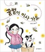 [빅북] 꿀벌이 이사 가요