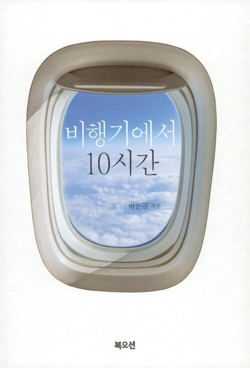 비행기에서 10시간 : 기내에서 하루를 보낼 당신을 위한 알쓸신잡