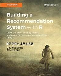 R로 만드는 추천 시스템 : 고객의 취향을 예측하는 추천 시스템 만들기