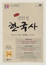 2018 공무원 강민성 한국사 세트 (전2권 + 합격적중노트 + 별책부록)