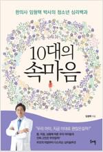 10대의 속마음 : 한의사 임형택 박사의 청소년 심리백과