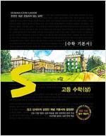 숨마쿰라우데 수학 기본서 고등 수학 (상) (2021년용)