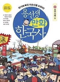 용선생 만화 한국사 8 : 조선 시대 2