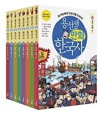 [세트] 용선생 만화 한국사 1~8 세트 - 전8권