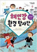 해인강 환경 탐사단