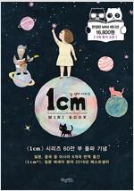1cm 미니북 세트 - 전3권