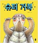 [빅북] 슈퍼 거북