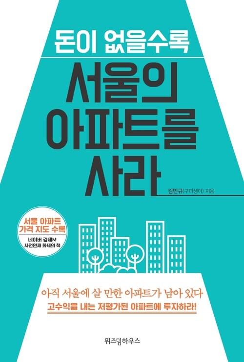 돈이 없을수록 서울의 아파트를 사라