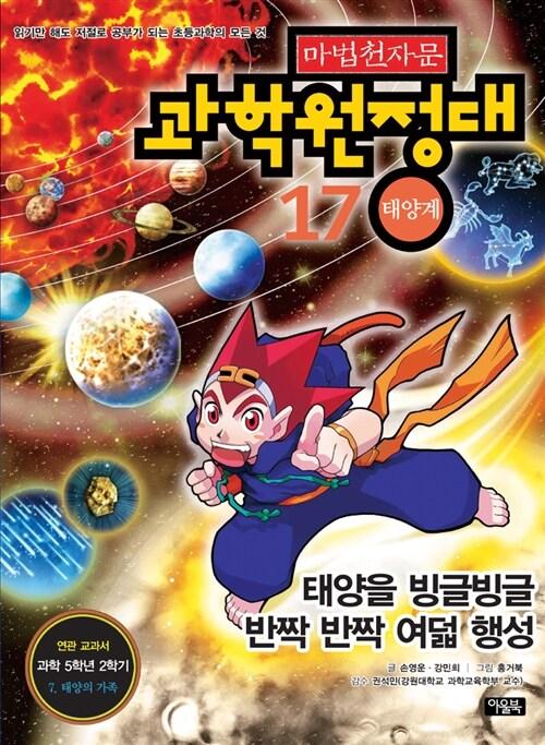마법천자문 과학원정대 17 : 태양계