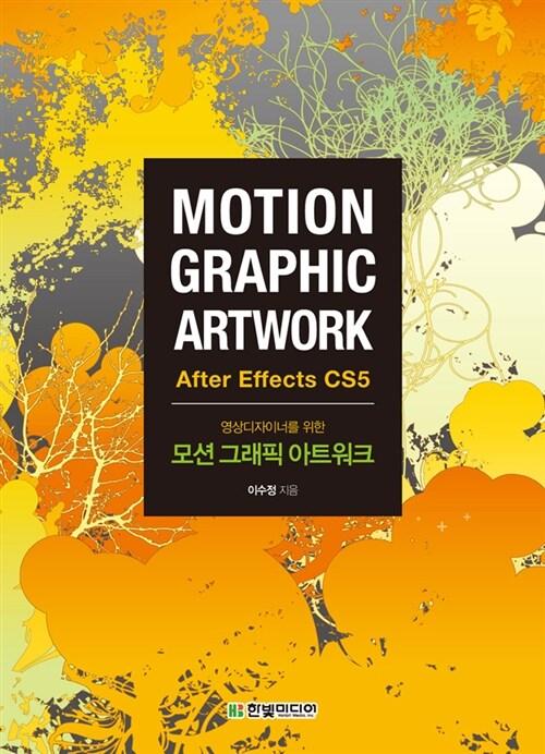 [중고] 영상 디자이너를 위한 모션그래픽 아트워크