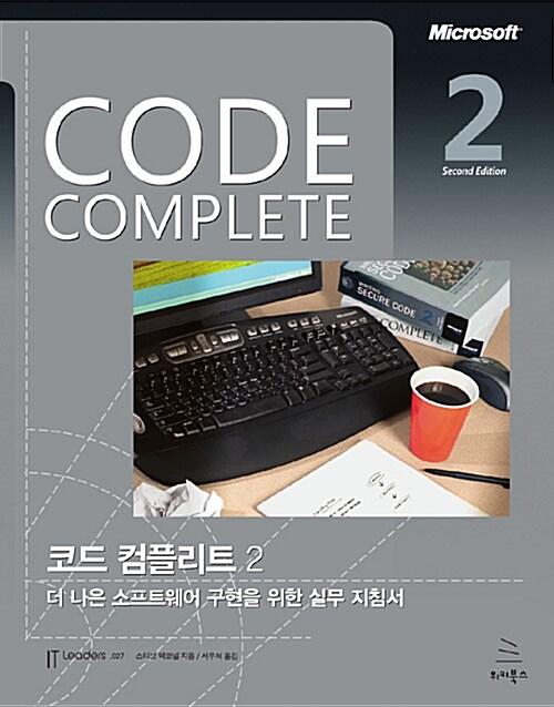 Code Complete 코드 컴플리트 2
