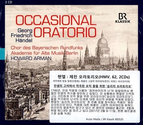 [수입] 헨델 : 제전 오라토리오 HMV62 (2CDs)
