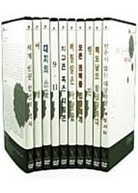 세계인권영화 10종 세트 (10disc)