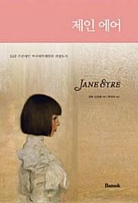 Jane Eyre 제인 에어 세트 - 전2권