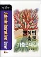 [중고] 행정법 총론 기출문제집