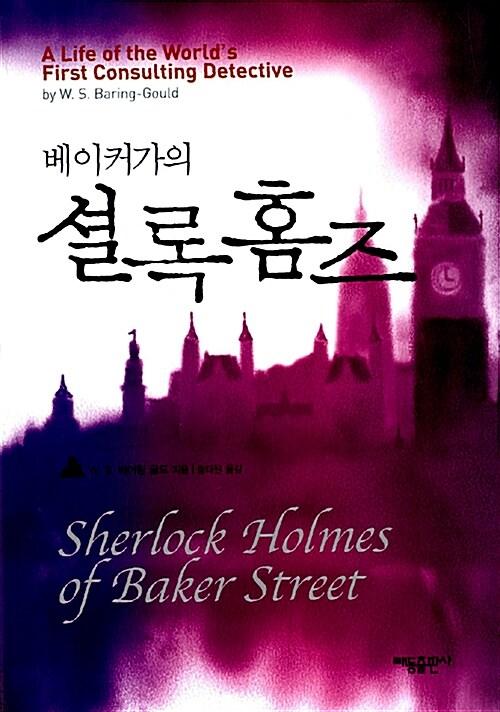 베이커 가의 셜록 홈즈 (양장)