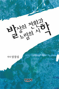 발상의 전환과 느림의 시학 : 문화비평서
