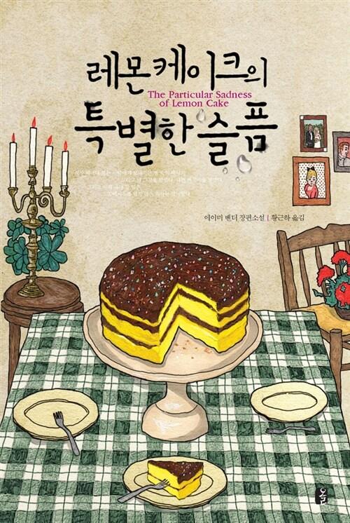 레몬 케이크의 특별한 슬픔