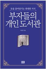 부자들의 개인 도서관 (개정판)