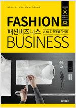 패션 비즈니스 : A to Z 단계별 가이드