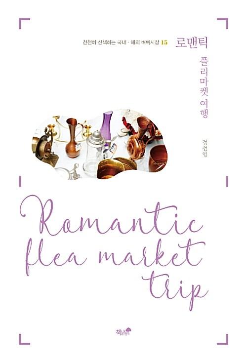 로맨틱 플리마켓 여행