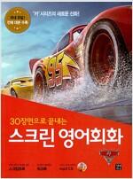 스크린 영어회화 : 카 3 (스크립트북 + 워크북 + MP3 CD 1장)