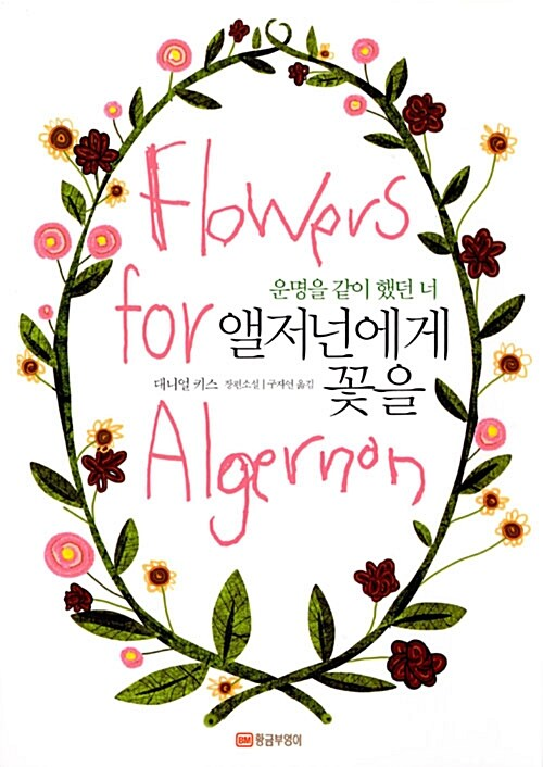 앨저넌에게 꽃을