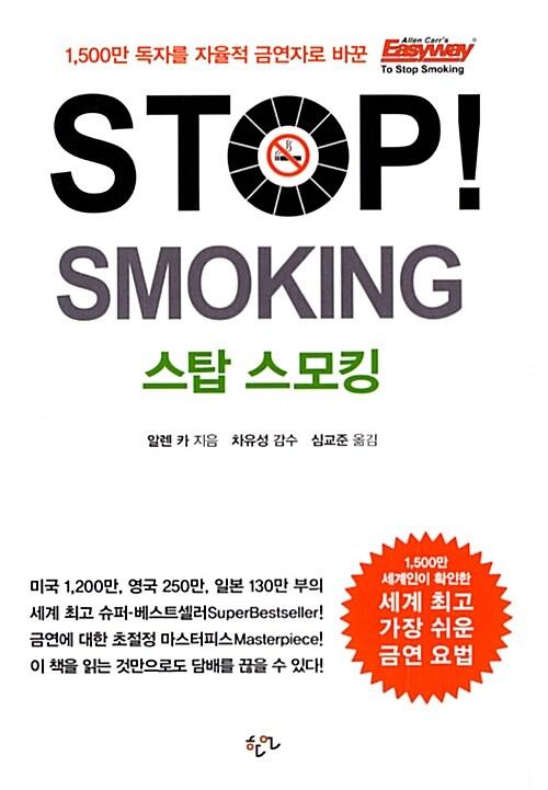 스탑 스모킹 Stop! Smoking