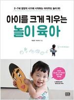 [중고] 아이를 크게 키우는 놀이 육아